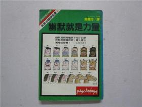 1984年第二版《幽默就是力量》Dr.H.True著 郑惠玲译