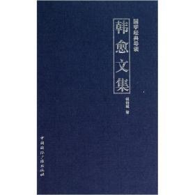 国学经典导读:韩愈文集