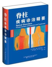 脊柱疾病诊治精要