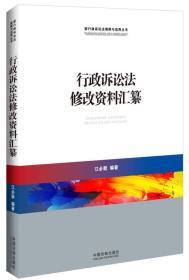 行政诉讼法修改资料汇纂/新行政诉讼法理解与适用丛书
