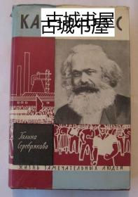 稀缺,《马克思传记》大量插图,1962年出版.