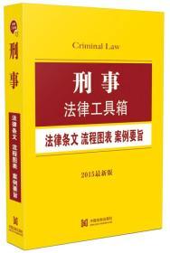 刑事法律工具箱