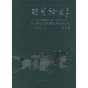 明清论丛(第7辑)