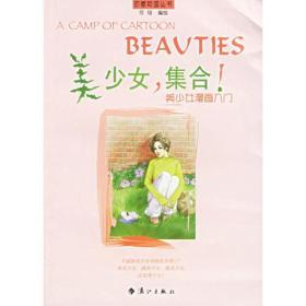 美少女,集合:美少女漫画入门——动感校园丛书