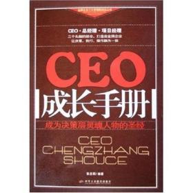 CEO成长手册——企业管理层培训丛书 张志军 中华工商联合出