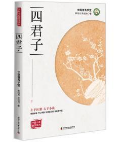 中医小说普及系列:四君子
