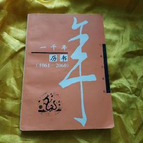 一千年历书:1061-2060