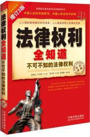 法律权利全知道:不可不知的法律权利(增订3版)