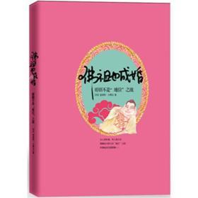 """佛祖也成婚:婚姻不是""""地位""""之战..."""