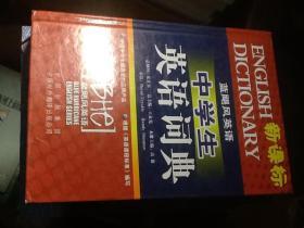 中学生英语词典(蓝飙风英语)