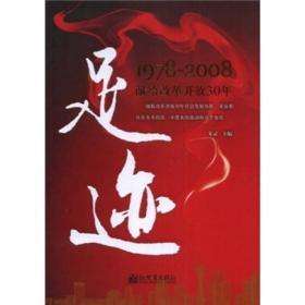 足迹:1978-2008献给改革开放30年