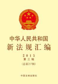 中华人民共和国新法规汇编2015