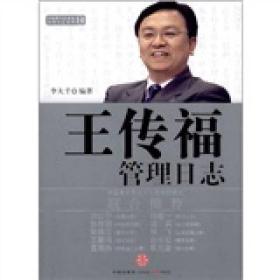 正版现货 王传福管理日志出版日期:2011-08印刷日期:2011-08印次:1/1
