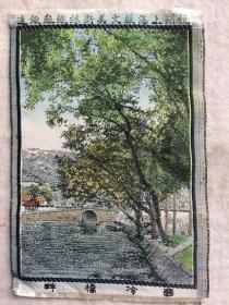 民国 启文造丝织品  西冷桥畔 雷峰夕照 杭州风景 2张合卖