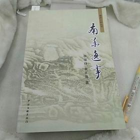 南华逸事 曹州文韵丛书(1-5) 中国文联出版社 2010年一版一印