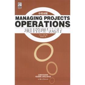 项目管理与运行(中英对照)