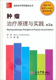 肿瘤治疗原理与实践