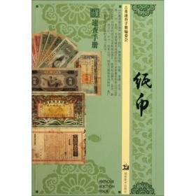 古董速查手册:纸币