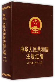 正版yj-9787509361887-中华人民共和国法规汇编(2014年1月~12月