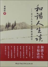 和谐人生读——关于人生幸福的和谐哲学
