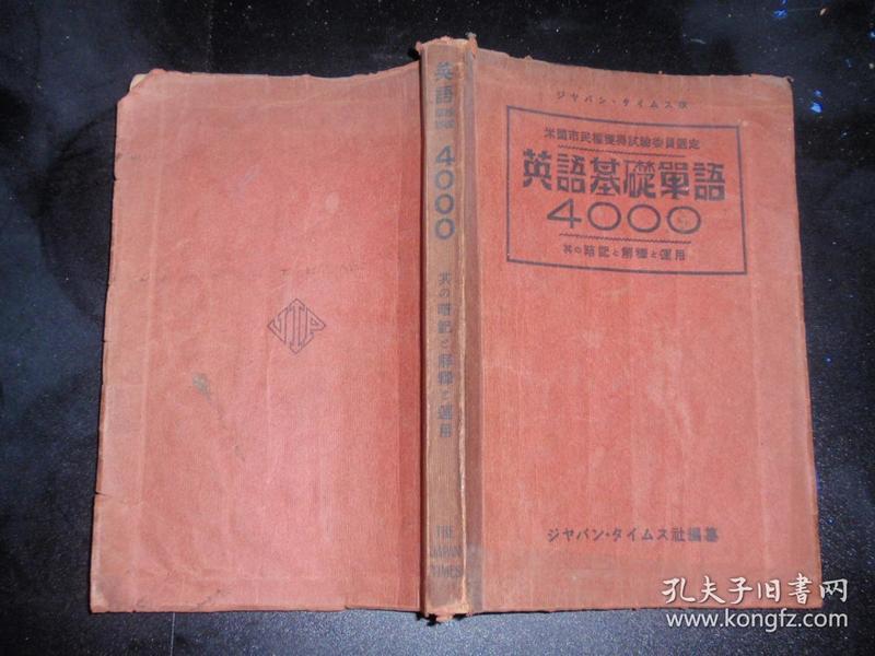 日文原版:英语基础单语 4000  昭和3年30版发行  041207