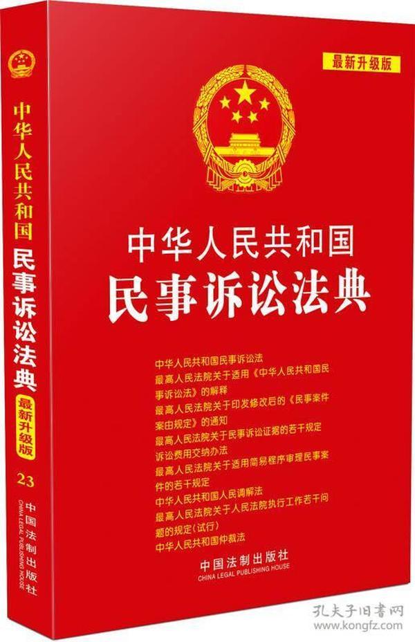 中华人民共和国民事诉讼法典(升级版)