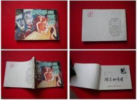 《阴谋和爱情》,上海1983.9一版一印36万册,7996号,连环画
