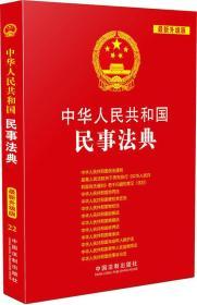 中华人民共和国民事法典(最新升级版)