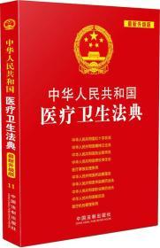 中华人民共和国医疗卫生法典(最新升级版)
