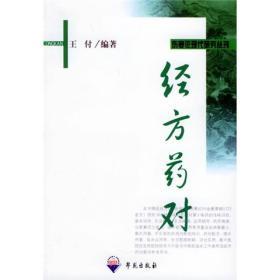 正版现货 经方药对出版日期:2005-04印刷日期:2013-01印次:1/3