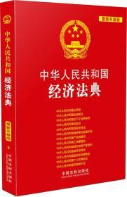 中华人民共和国经济法典(最新升级版)