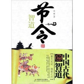 中国古代智道丛书:节令智道