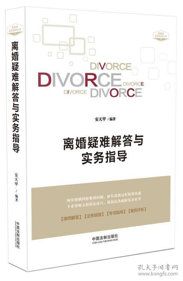 离婚疑难解答与实务指导