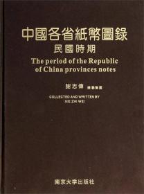 中国各省纸币图录(民国时期)