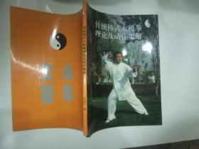 传统杨式太极拳理论及动作要解