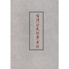 台湾公民投票考论