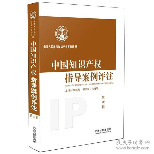 中国知识产权指导案例评注(第六辑)