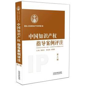 中国知识产权指导案例评注 第六辑