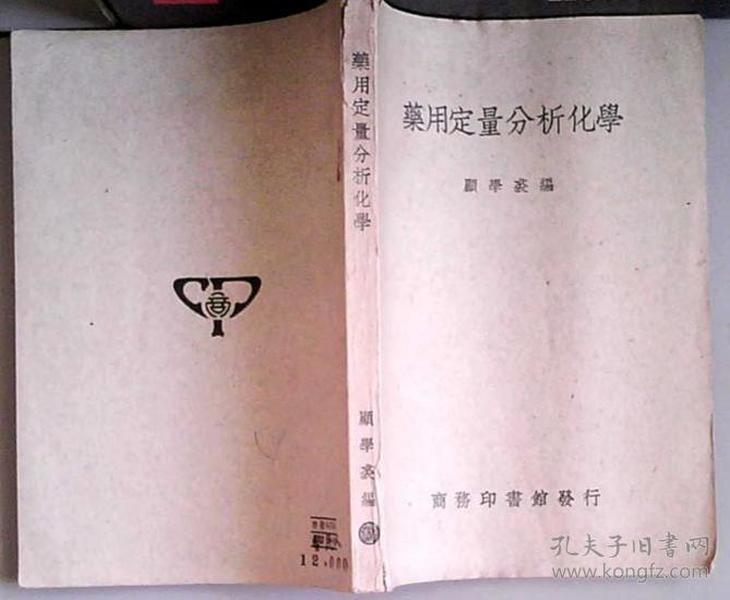 药用定量分析化学   解放后1950年印刷1939年版本