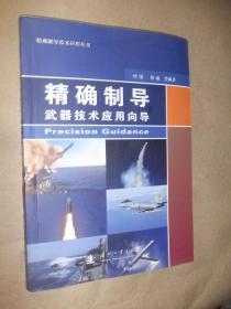 精确制导技术应用丛书:精确制导武器技术应用向导