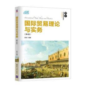 二手国际贸易理论与实务 第4版 陈岩 清华大学 9787302504412