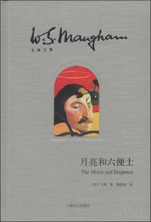 毛姆文集:月亮和六便士