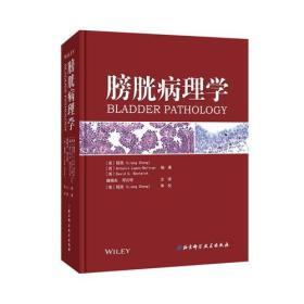 膀胱病理学图谱