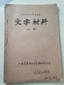 东平县地名普查成果文字材料