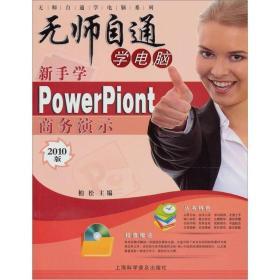 现货-无师自通学电脑系列:新手学PowerPiont 2010商务演示