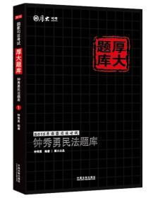 2015年国家司法考试厚大题库:钟秀勇民法题库