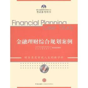 金融理财综合规划案例(2011年版)