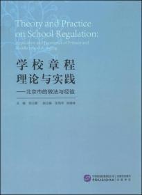 学校章程理论与实践:北京市的做法与经验