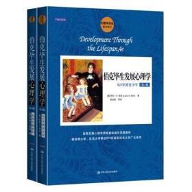 【正版新书】伯克毕生发展心理学(第4版)(套装2册)