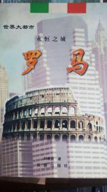 永恒之城:罗马